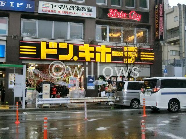 ドン・キホーテ高田馬場駅前店 徒歩14分。 1090m