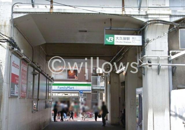 大久保駅(JR 中央本線) 1070m