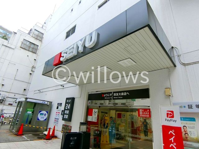 西友大森店 530m