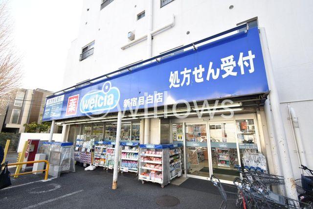 ウエルシア新宿目白店 徒歩1分。 60m