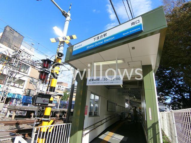 下落合駅(西武 新宿線) 徒歩15分。 1140m