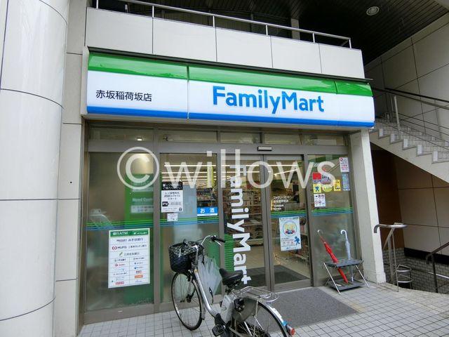 ファミリーマート赤坂稲荷坂店 80m