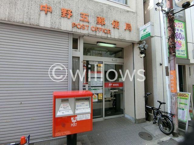 中野五郵便局 320m