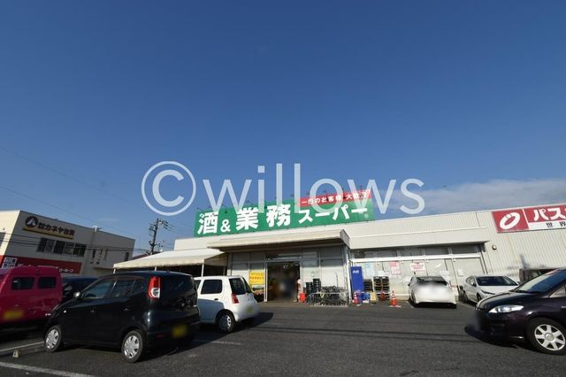 業務スーパー上尾店 徒歩8分。 570m