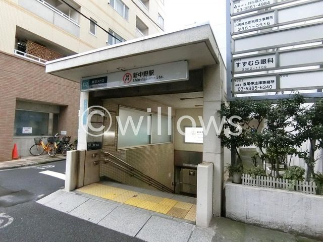 新中野駅(東京メトロ 丸ノ内線) 徒歩11分。 880m