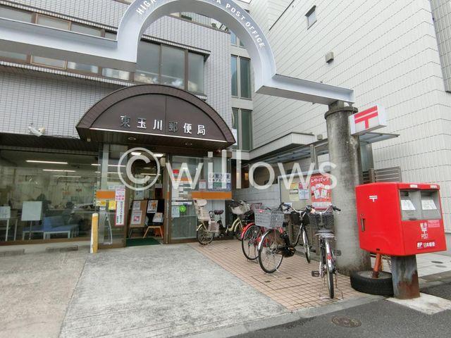 東玉川郵便局 徒歩3分。 210m