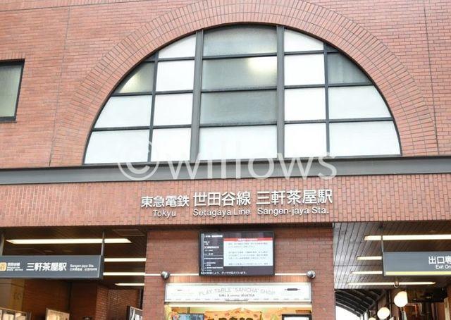 三軒茶屋駅(東急 世田谷線) 徒歩6分。 480m