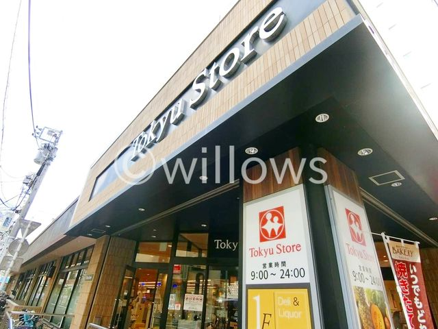 東急ストア中目黒本店 徒歩7分。 520m