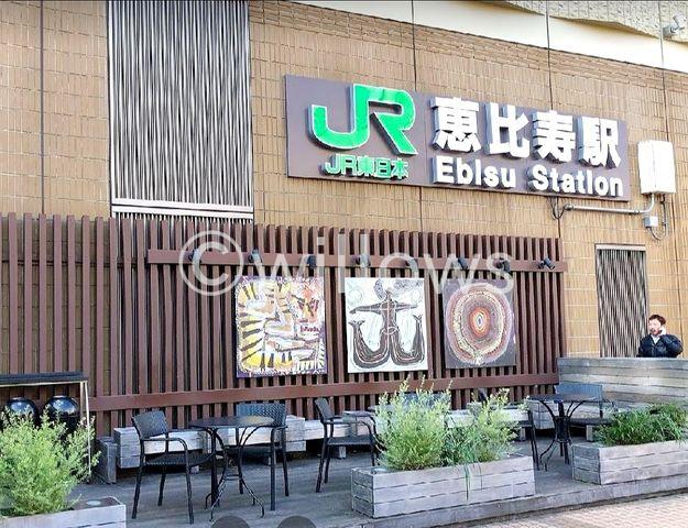 恵比寿駅(JR 山手線) 徒歩18分。 1410m