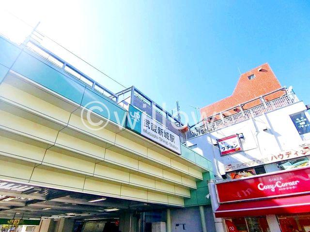 武蔵新城駅(JR 南武線) 徒歩11分。 820m