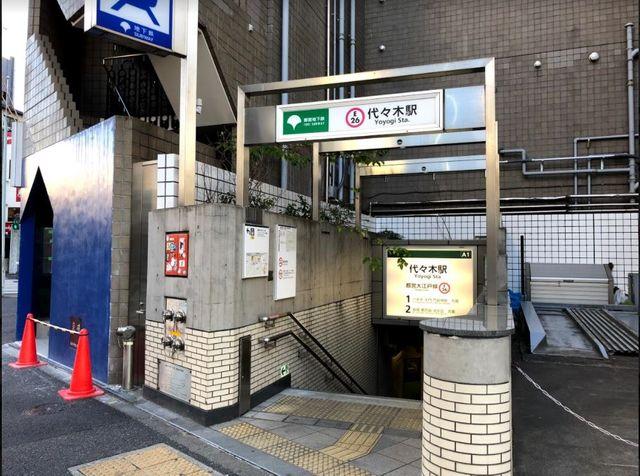 代々木駅(都営地下鉄 大江戸線) 徒歩10分。 730m