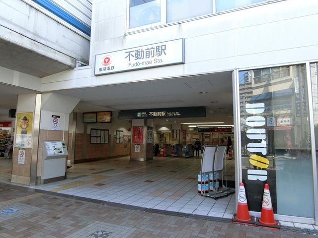 不動前駅(東急 目黒線) 徒歩9分。 730m