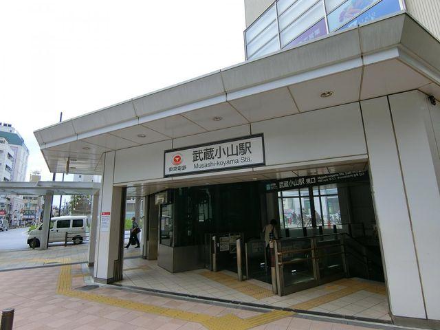 武蔵小山駅(東急 目黒線) 1380m