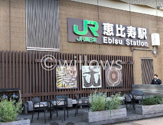 恵比寿駅(JR 山手線) 徒歩8分。 890m