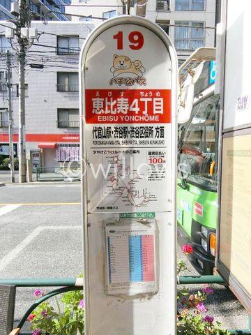 恵比寿4丁目 バス停 徒歩2分。 330m