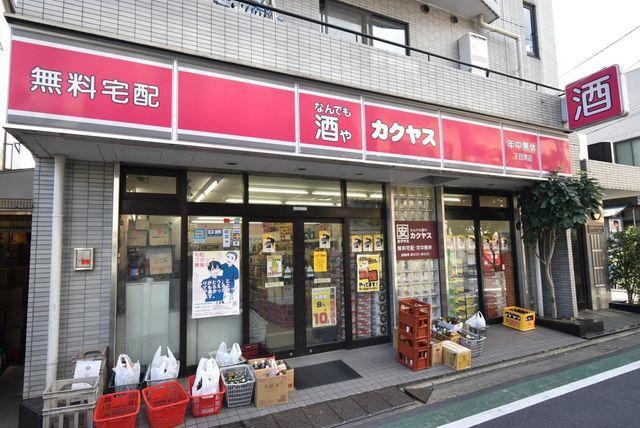 カクヤス/下目黒店 徒歩8分。 640m