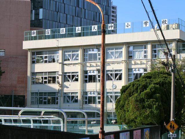 新宿区立天神小学校 370m