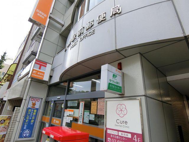 目黒駅前郵便局 450m