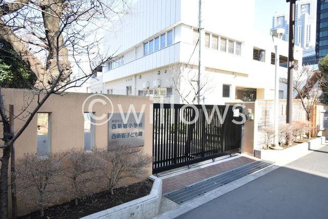 新宿区立西新宿小学校 徒歩4分。 260m