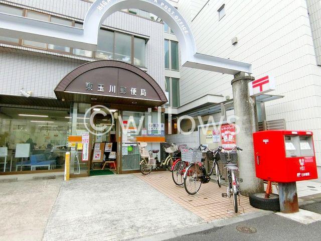 東玉川郵便局 徒歩8分。 640m