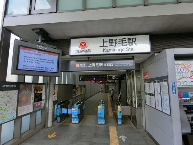 上野毛駅(東急 大井町線) 徒歩17分。 1300m