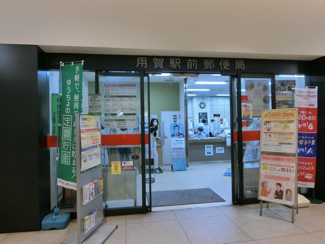用賀駅前郵便局 徒歩13分。 1020m