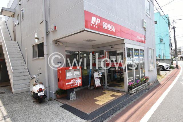 大田南馬込一郵便局 徒歩4分。 250m
