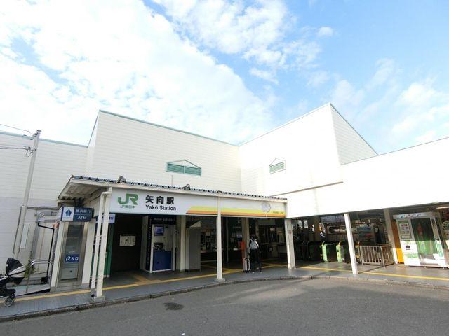 矢向駅(JR 南武線) 徒歩12分。 1070m