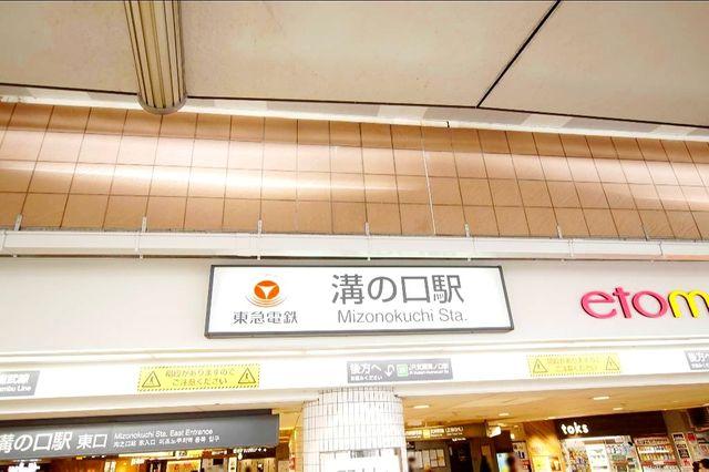 溝の口駅(東急 田園都市線) 1600m