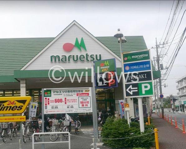 マルエツ第三京浜川崎インター坂戸店 680m