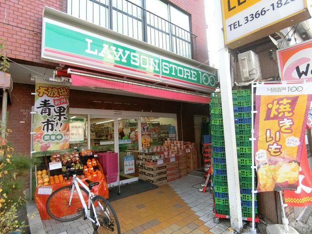 ローソンストア100北新宿店 徒歩4分。 300m