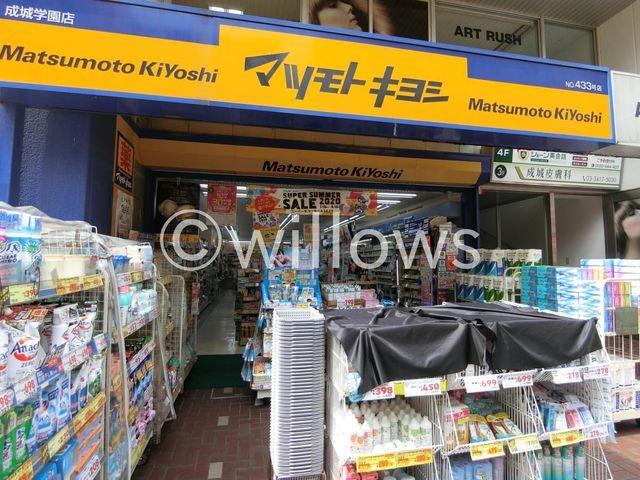 マツモトキヨシ成城学園店 徒歩9分。 650m