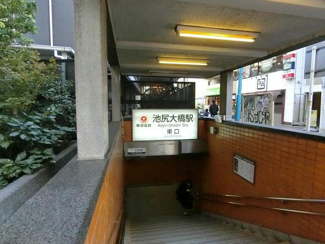 池尻大橋駅(東急 田園都市線) 徒歩6分。 670m