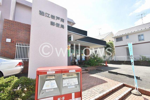 狛江岩戸南郵便局 徒歩3分。 240m