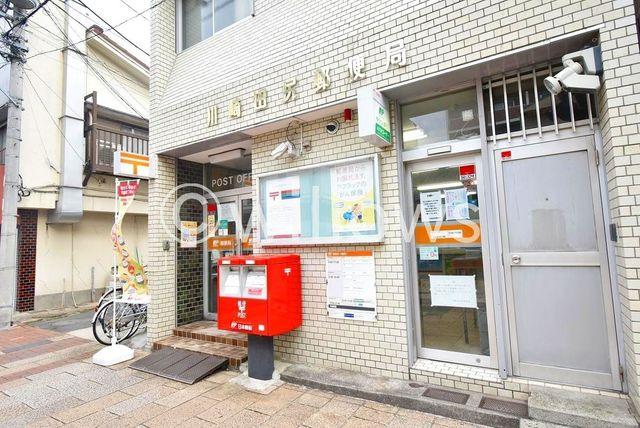 川崎田尻郵便局 徒歩6分。 470m