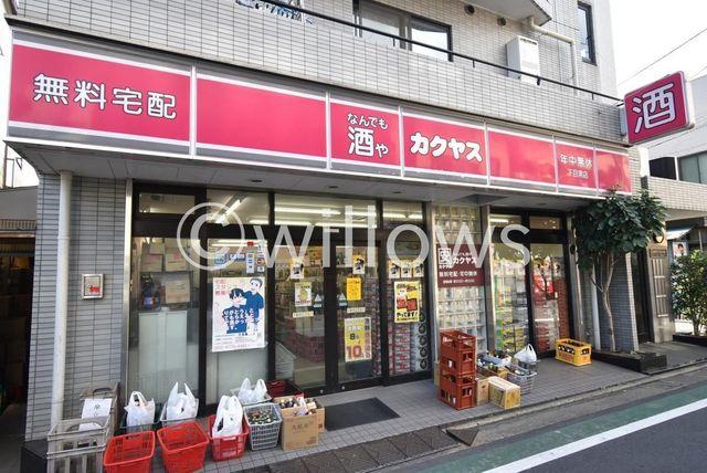 カクヤス/下目黒店 徒歩7分。 560m