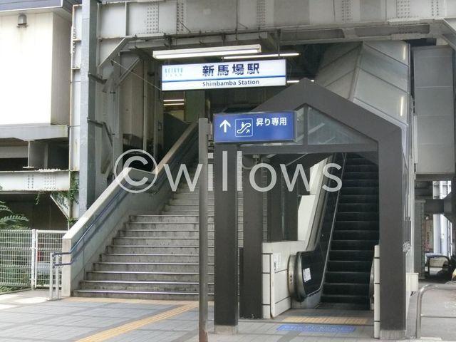 新馬場駅(京急 本線) 760m