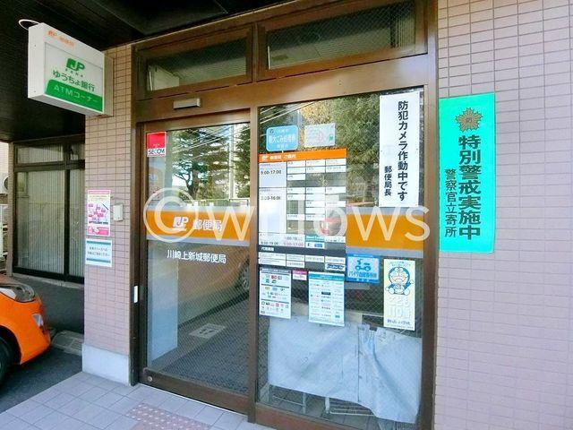 川崎上新城郵便局 1020m