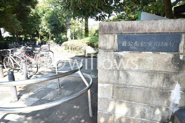 有栖川宮記念公園 1200m