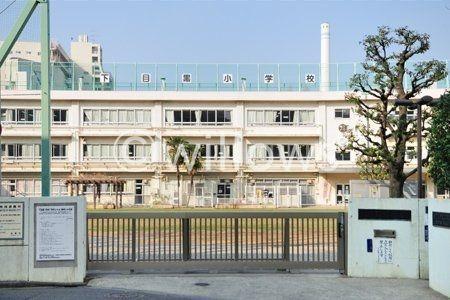 下目黒小学校 660m