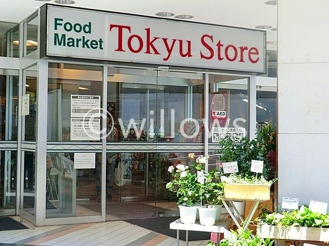 東急ストア中目黒本店 徒歩5分。 370m