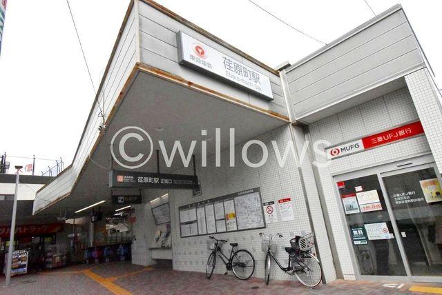 荏原町駅(東急 大井町線) 徒歩5分。 340m