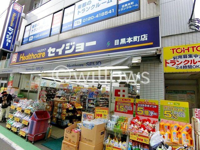 くすりセイジョー/目黒本町店 徒歩6分。 480m