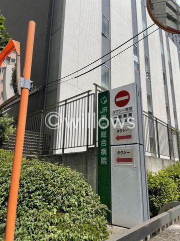 JR東京総合病院 9010m