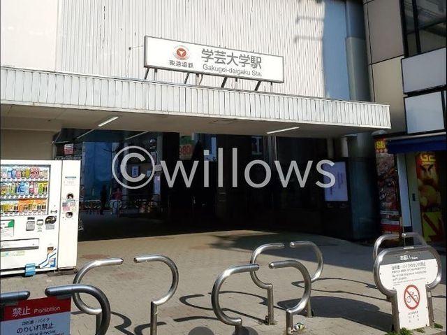 学芸大学駅(東急 東横線) 980m
