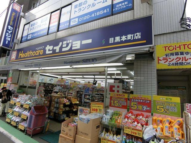 くすりセイジョー/目黒本町店 徒歩7分。 550m