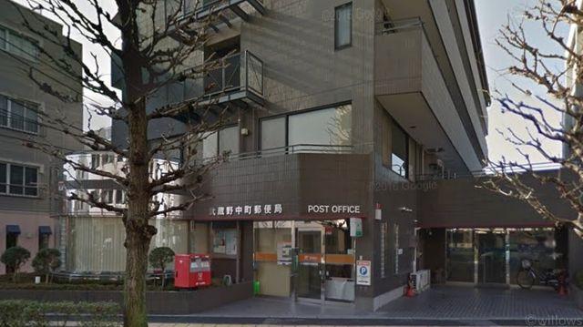 武蔵野中町郵便局 徒歩2分。 120m