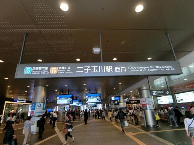 二子玉川駅(東急 田園都市線) 徒歩6分。 470m