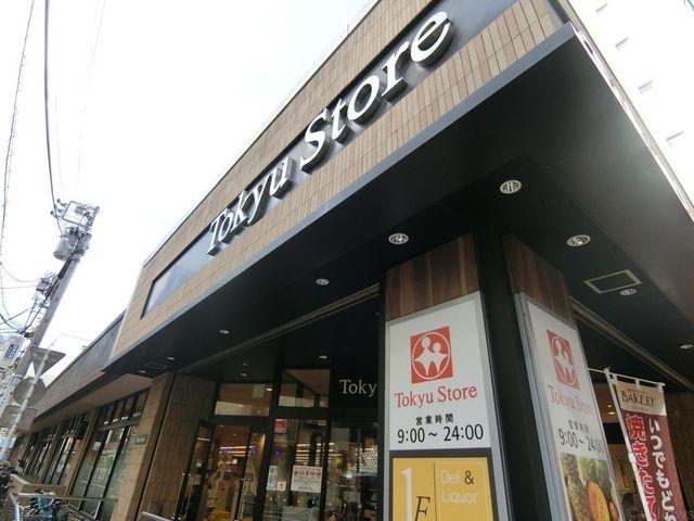 東急ストア中目黒本店 徒歩6分。 450m