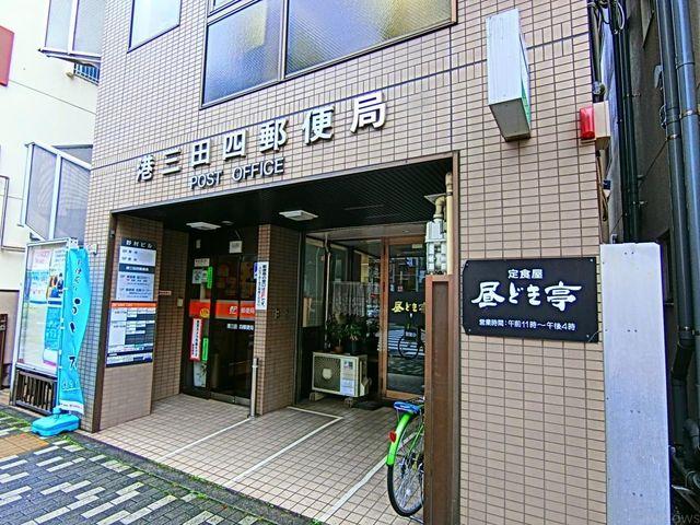 港三田四郵便局 徒歩1分。 40m